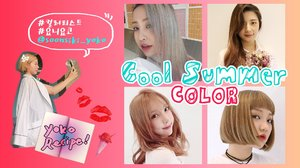 2016 S/S IT COLOR!