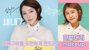 Cheese in the Trap Bora Inspired Makeup - Tutorial